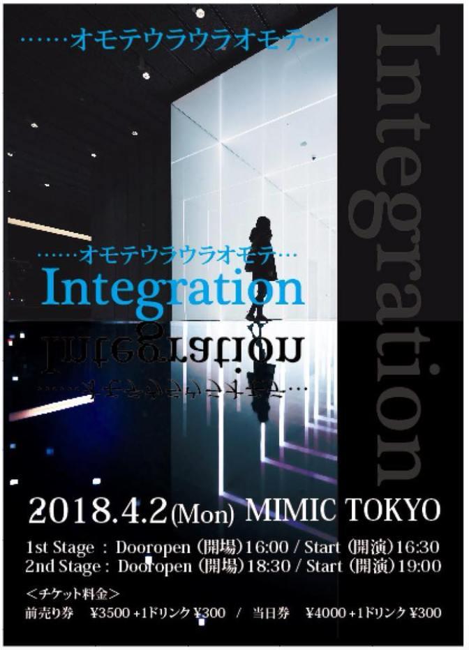 Integration 公演のお知らせ