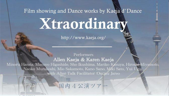 Xtraordinary フィルムとダンスパフォーマンス